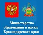 Министерство образования и науки Краснодарского края
