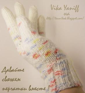 Вяжем перчатки с Викой в хорошей компании.