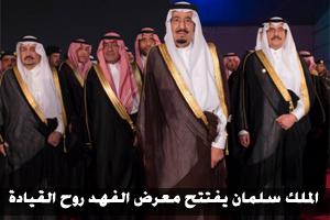 الملك سلمان يفتتح معرض - الفهد روح القيادة -