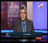 -- برنامج  مساء جديد مع جمال عنايت حلقة يوم السبت 23-8-2014