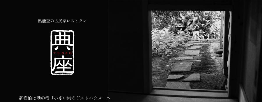 レストラン 典座 - tenzo -