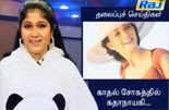 Raj TV Tamil Cinema News – Vellithirai 21-04-2013