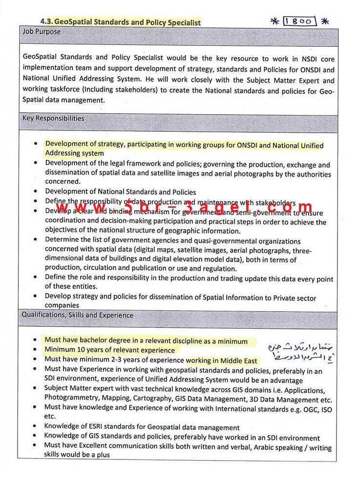 فوراً وظائف لجهة حكومية بدولة سلطنة عمان بمزايا وراتب يصل لـ 1800 ريال عمانى