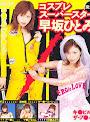Cosplay Superstar Hitomi Hayasaka
