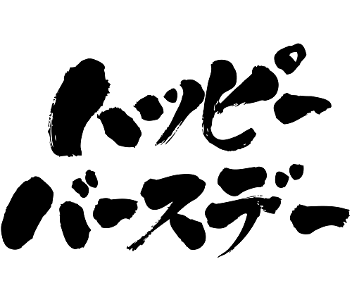 Happy Birthday japanese calligraphy