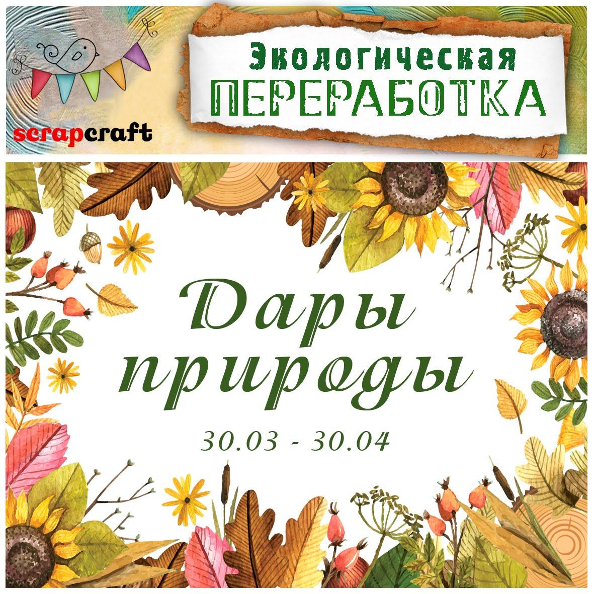 """Экологическая переработка """"Дары природы"""""""