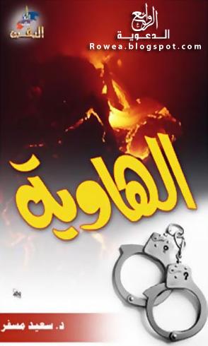 http://koonoz.blogspot.com/2014/08/alhawya-mp3.html