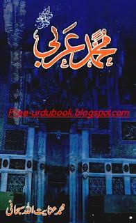 Muhammad Arbi By Anaytulla Subhani