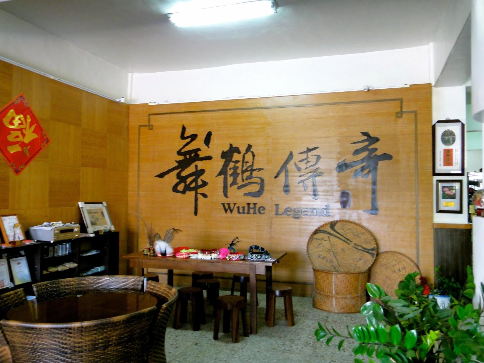 WuHe Legend Shop Taitung Taiwan