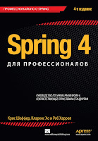 книга «Spring 4 Framework для профессионалов» - читайте отдельное сообщение в моем блоге