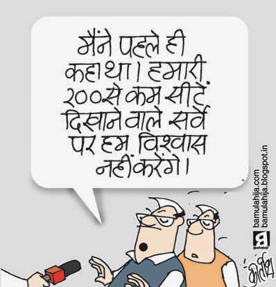 election 2014 cartoons, election cartoon, exit poll, opinion poll cartoon, cartoons on politics, indian political cartoon
