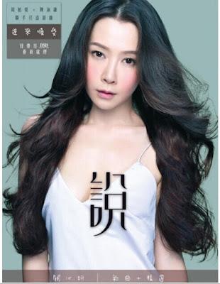 說 (新曲+精選) - 關心妍 Jade Kwan (mp3)