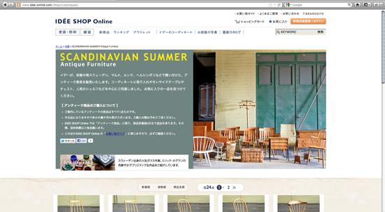 IDEE アンティーク家具のページ