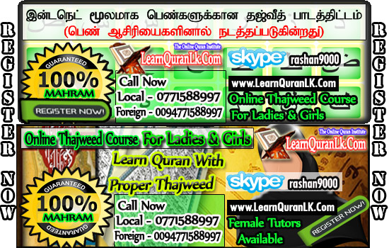 tamil quran mp3