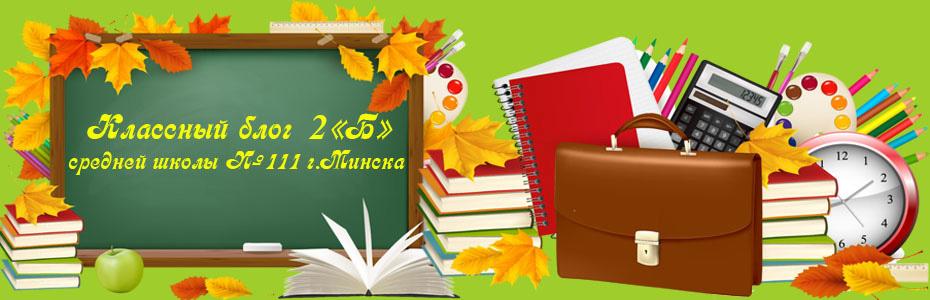"Классный блог 2 ""Б"" школа 111"