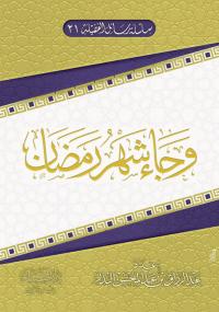 وجاء شهر رمضان - كتابي أنيسي