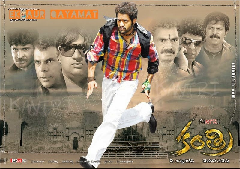 Ek Aur Qayamat 2008 Full Hindi Dubbed Hindi Movies Coming Soon