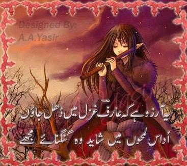 Aarzoo Shayari SMS In Urdu 2014