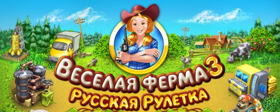 Ключи для веселой фермы 3 русская рулетка 2012 онлайн казино игра прыгающий джек
