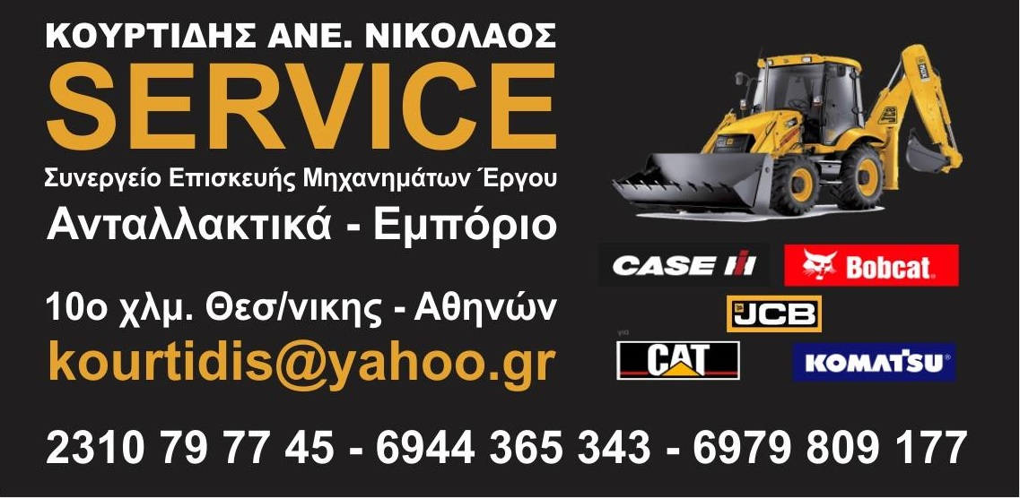 Service Κουρτίδης