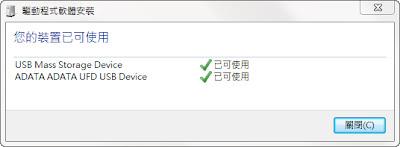 威剛 S102 8GB 不用量產也能修復?