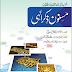 Masnoon Zikar-E illahi Urdu Pdf Book