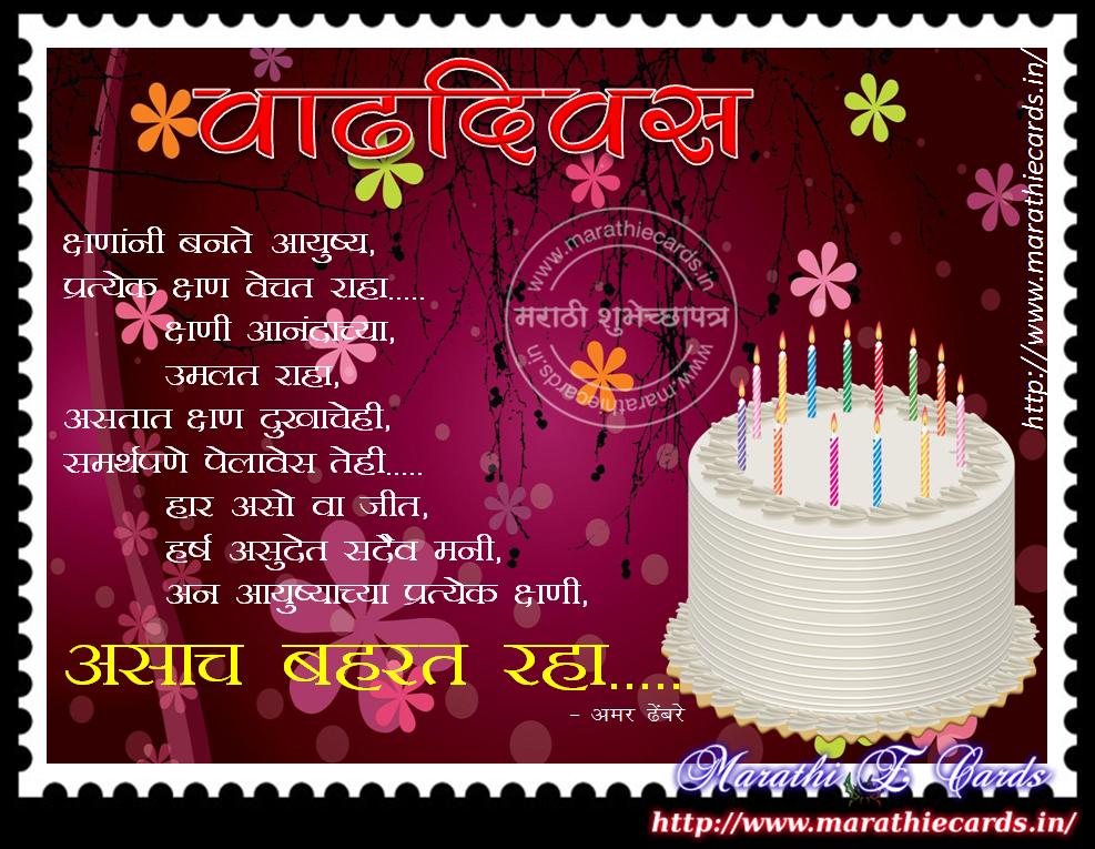 Search Results For Marathi Prem Shayari Download Calendar