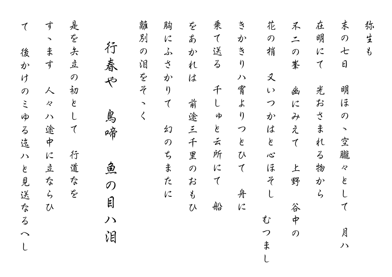 の 細道 語 奥 訳 現代