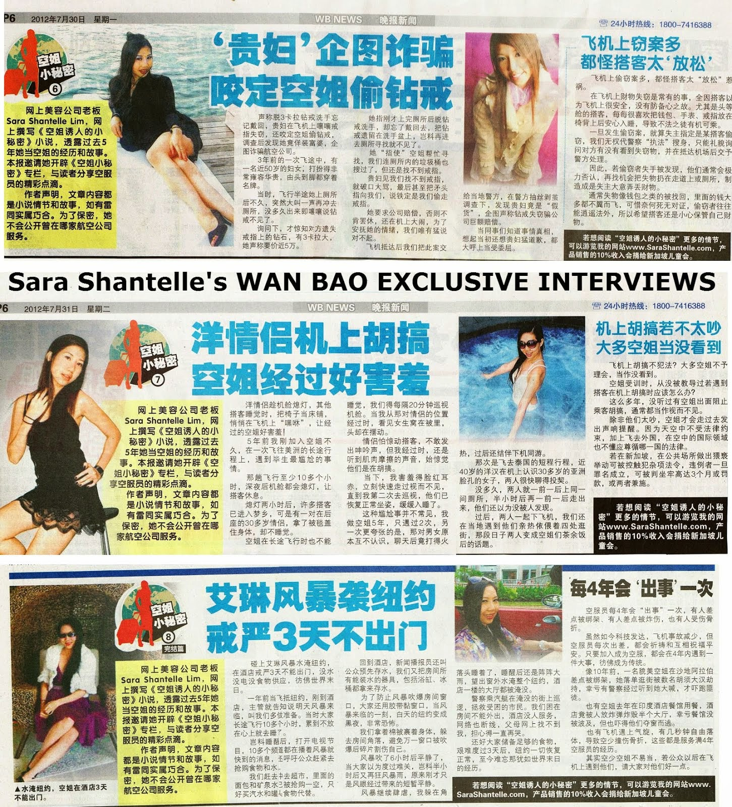 Sara Shantelle in WANBAO CHINESE NEWSPAPERS