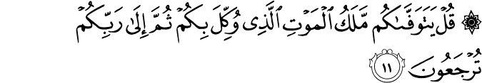 Surat As Sajdah Ayat 11