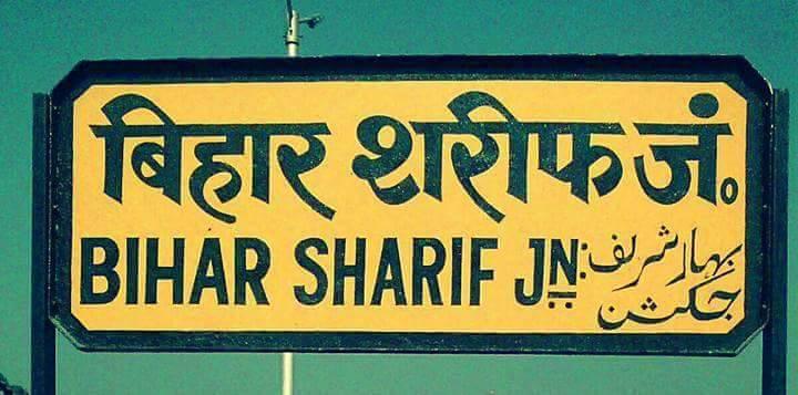 Biharsharif News