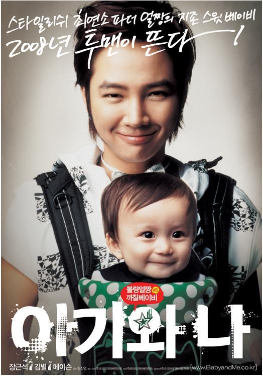 Baby & Me (2008) ป๊ะป๋าขาโจ๋ โอ๊ะโอ๋เบบี้ [VCD] [Master]-[พากย์ไทย]