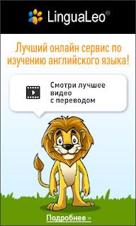 LinguaLeo для iPhone