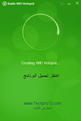 حصريا: افضل برنامج لتحويل جهازك الي راوتر wireless .