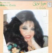 Samira Tawfik-3dabka Yala Yala