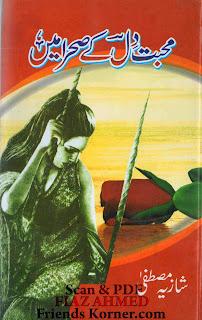 Mohabbat dil kay sehra mein  by Shazia Mustufa Online Reading