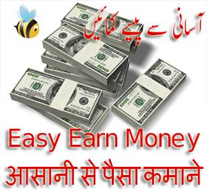 Easy Earn Money