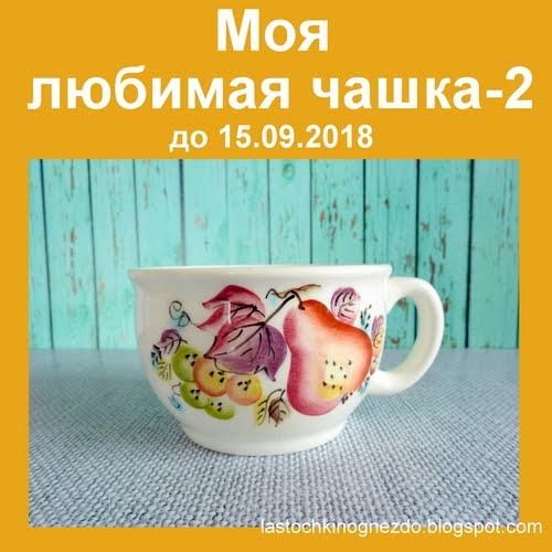 Флешмоб Моя любимая чашка-2!