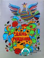 Раскраска СССР День рожденья День рождения Крестинский Аникушина 1983