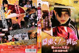 Female Ninja Spy - Saori Hara