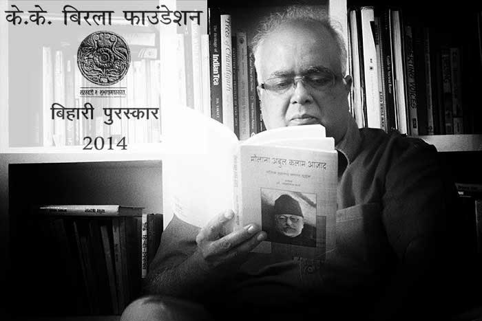 ओम थानवी को बिहारी पुरस्कार 24th Bihari Puraskar for the year 2014 to Om Thanvi