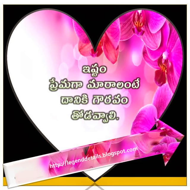 Telugu Love Quotes Amusing World Best Love Quotes In Telugu  Telugu Love Quotes With Images