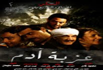 Film Ezbat Adam Online