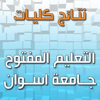نتيجة كلية الاداب تعليم مفتوح جامعة اسوان دور يونيو 2014