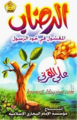 http://koonoz.blogspot.com/2015/01/AliAlQarani-Arredab-AlMa3sool-mp3.html