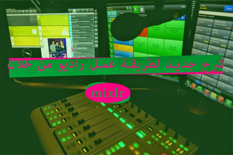 شرح جديد لطريق عمل راديو من خلال  MIXLR