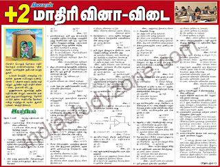 Dinakaran plus 2 model question paper