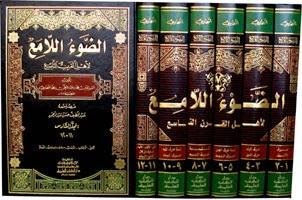 الضوء اللامع لأهل القرن التاسع للإمام السخاوي