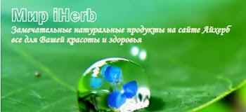 Мир Айхерб