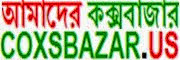 Cox's Bazar Us - আমাদের কক্সবাজার